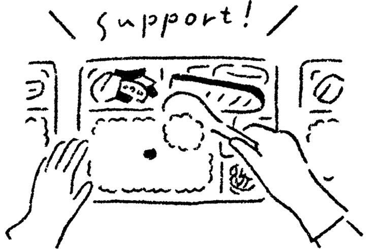 しごとをサポート